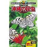 沖縄の昆虫 (学研の図鑑LIVEポケットSpecial)