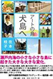 アートの島 犬島へ (吉備人選書15)