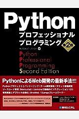 Pythonプロフェッショナルプログラミング 第2版 Kindle版