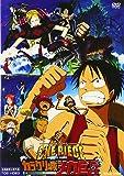 ワンピース THE MOVIE カラクリ城のメカ巨兵 [DVD]