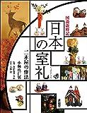 日本の室礼―二木屋の作法 (図説歳時記)