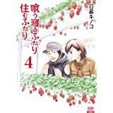 喰う寝るふたり 住むふたり 新装版 (4) (ゼノンコミックス)
