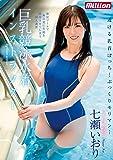七瀬いおり 巨乳競泳水着インストラクター 透ける乳首ぽっち…ぷっくりモリマン… / Million [DVD]