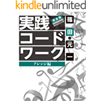 実践コード・ワーク 完全版 アレンジ編