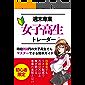 【週末専業】女子高生トレーダー〜時給950円でもできる投資術〜: 【投資】【FX】【初心者】【入門】