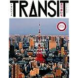 TRANSIT(トランジット)51号 東京 江戸から未来へ時空旅行! (講談社 Mook(J))