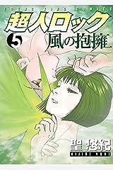 超人ロック 風の抱擁(5) (ヤングキングコミックス) Kindle版