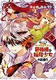 勇者パーティーを追放されたビーストテイマー、最強種の猫耳少女と出会う (3) (ガンガンコミックスUP!)