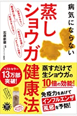 病気にならない 蒸しショウガ健康法 Kindle版