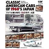 CLASSIC AMERICAN CARS OF 1960'S JAPAN(アメリカ車の時代 1960年代・大阪) (NEKO MOOK)