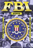 FBI (連邦捜査局)