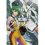 機動戦士ガンダム ヴァルプルギス 6 (角川コミックス・エース)