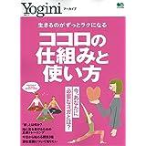 Yoginiアーカイブ ココロの仕組みと使い方 (エイムック 4639 Yoginiアーカイブ)