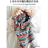 しあわせを編む魔法の毛糸 (天然生活の本)