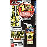 フマキラー ゴキブリ 駆除 殺虫剤 スプレー ワンプッシュ プロプラス 約80回分