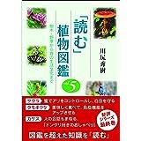 「読む」植物図鑑 vol.5 (樹木・野草から森の生活文化まで)