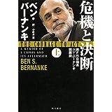 危機と決断 (上) 前FRB議長ベン・バーナンキ回顧録