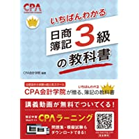 CPA会計学院のいちばんわかる日商簿記3級の教科書