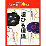 Newtonライト2.0『超ひも理論』 (ニュートンムック)