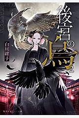 後宮の烏2 (集英社オレンジ文庫) Kindle版