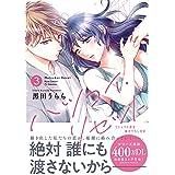 ハツコイ・リセット3 (Kyun Comics TL Selection)