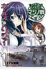 ガールズ&パンツァー 激闘!マジノ戦ですっ!! 1 (MFコミックス フラッパーシリーズ) Kindle版