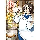 木造迷宮(5) (RYU COMICS)