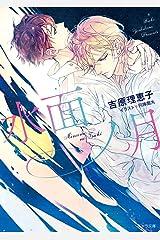 水面ノ月 二重螺旋13 (キャラ文庫) Kindle版