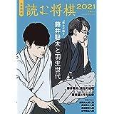 文春将棋 読む将棋2021 (文春MOOK)