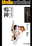 鳴神 も~ちゃんのマンガ歌舞伎レポートシリーズ