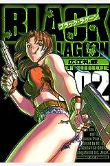 ブラック・ラグーン(2) (サンデーGXコミックス) Kindle版