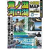 芦ノ湖・河口湖 大明解MAP (別冊つり人 Vol. 535)
