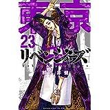 東京卍リベンジャーズ(23) (講談社コミックス)