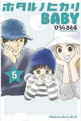 ホタルノヒカリBABY(5) (Kissコミックス) Kindle版