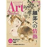 ARTcollectors'(アートコレクターズ) 2021年 5月号