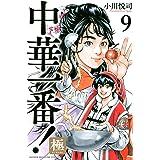 中華一番!極(9) (講談社コミックス)