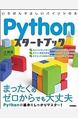 Pythonスタートブック Kindle版