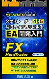 メタトレーダー4&5共通ライブラリによるEA開発入門