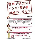 現場で役立つ! ハンコ・契約書・印紙のトリセツ (日本経済新聞出版)