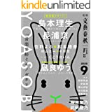 別冊文藝春秋 電子版33号 (2020年9月号) (文春e-book)