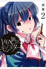 1年A組のモンスター: 2【イラスト特典付】 (REXコミックス) Kindle版