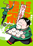 さすがの猿飛G(3) (ヒーローズコミックス)