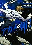 アカメが斬る! (11) (ガンガンコミックスJOKER)