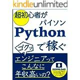 超初心者がPythonパイソンで稼ぐ: エンジニアってこんなに年収高いの?