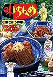 味いちもんめ(18) (ビッグコミックス)