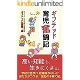 ギフテッド育児奮闘記