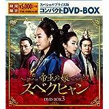 帝王の娘 スベクヒャン スペシャルプライス版コンパクトDVD-BOX3<期間限定>