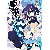 夢喰いメリー 2巻 (まんがタイムKRコミックス)