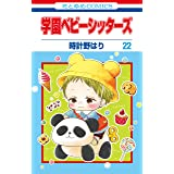 学園ベビーシッターズ 22 (花とゆめコミックス)