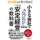 小さな会社の「安定経営」の教科書